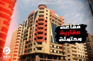 هل تشهد مصر العام المقبل فقاعة كبرى وانهيارا لسوق العقار؟