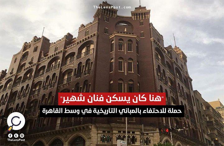 """""""هنا كان يسكن فنان شهير"""".. حملة للاحتفاء بالمباني التاريخية في وسط القاهرة"""