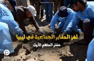 لغز المقابر الجماعية في ليبيا.. حفتر المتهم الأول