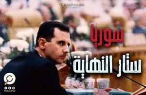 بعد 6 سنوات من الحرب.. هل تتجه سوريا إلى تسوية سياسية مع بقاء الأسد؟