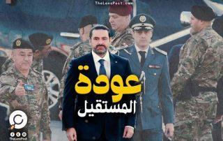 اللبنانيون في انتظار سماع إجابات الحريري على أسئلتهم الحائرة