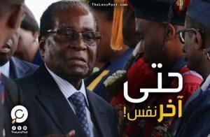 زمبابوي.. بلد إفريقي نجحت في تنحية أقدم حكام العالم