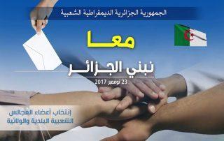 165 ألف مرشح جزائري يتنافسون في الانتخابات المحلية