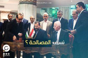"""أجواء """"غير إيجابية"""" في الحوار الفلسطيني بالقاهرة.. هل تنسف المصالحة؟"""