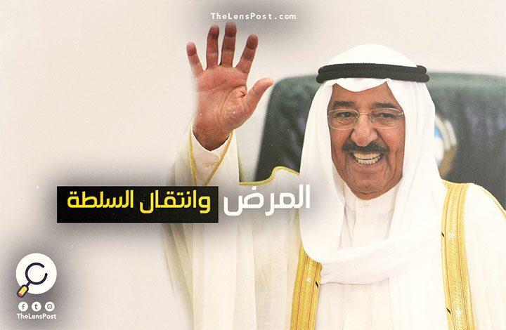 """""""المرض"""".. المحرك الرئيسي للتغييرات السياسية الكبرى في الكويت"""