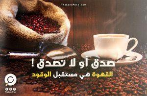 صدق أو لا تصدق.. القهوة هي مستقبل الوقود