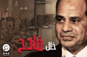 """3 مؤشرات تكشف الخلل الأمني في """"مذبحة مسجد الروضة"""""""