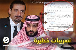 """هل احتجز """"بن سلمان"""" الحريري من أجل التنازل عن ملياراته؟"""