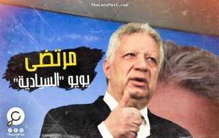 """مرتضى منصور رئيسًا للزمالك.. ماذا حدث؟ وهل تراجعت """"الدولة"""" عن الإطاحة به؟"""