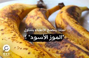 """لماذا ينصح الأطباء بتناول """"الموز الأسود""""؟"""