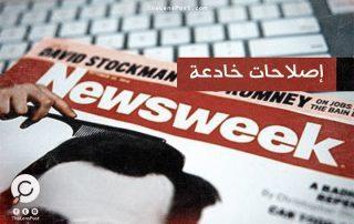 نيوزويك: السعودية ترجع إلى الخلف رغم الإصلاحات الجذابة