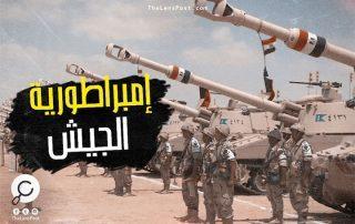 مجزرة بشعة في سيناء .. كيف انشغل الجيش المصري بالإمبراطورية الاقتصادية؟