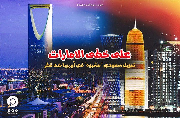"""على خطى الإمارات.. تمويل سعودي """"مشبوه"""" في أوروبا ضد قطر"""
