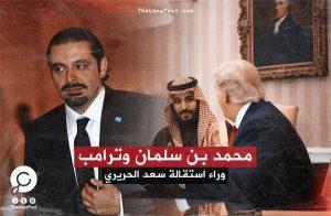 أسوشيتد برس: محمد بن سلمان وترامب وراء استقالة سعد الحريري