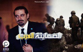 هل تمهد استقالة الحريري لحرب (سعودية إسرائيلية) على حزب الله في لبنان؟