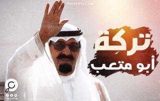 """كيف تخلص """"ابن سلمان"""" من تركة الملك عبد الله؟"""