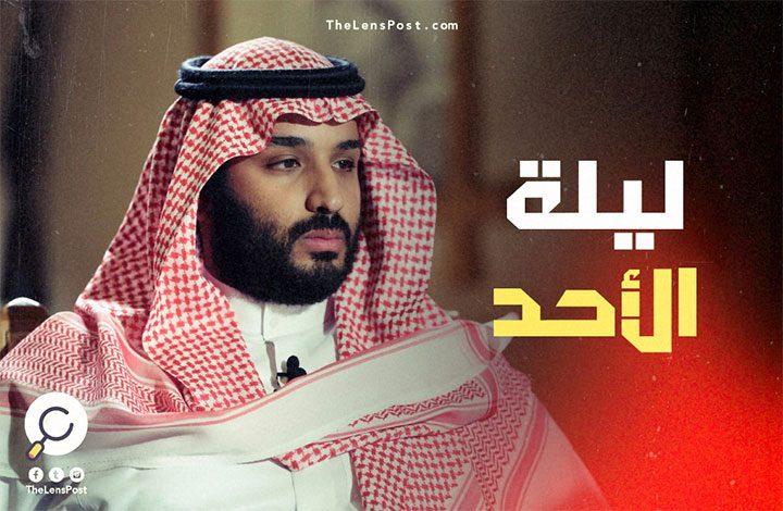 """4 سيناريوهات وراء ليلة """"مذبحة الأمراء"""" في السعودية"""