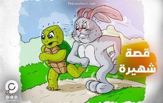 المبدع الناجح.. كيف تصبح سلحفاة دؤوبة وأرنب موهوب!