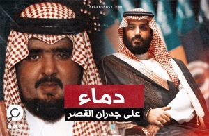 """دماء الأمراء تلطخ ثوب """"بن سلمان"""".. هل قُتل """"عبد العزيز بن فهد""""؟"""
