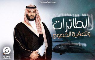"""""""الاغتيال بالطائرات"""".. السعودية على خطى أنظمة عربية؟"""