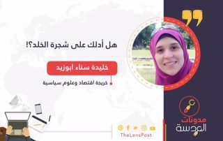الكاتبة خليدة سناء أبو زيد