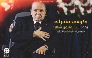 «كرسي متحرك» يقود بلد المليون شهيد.. هل يطيح الجيش بالرئيس الجزائري؟