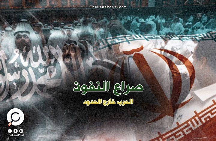 الحرب خارج الحدود.. قصة الصراع السعودي الإيراني على أراضي الغير