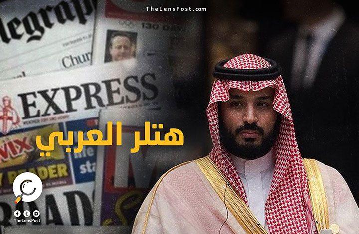 """""""إكسبريس"""" البريطانية: محمد بن سلمان يقود العالم إلى حرب عالمية ثالثة"""