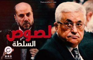 """وثيقة اعتراف """"الهباش"""" بالفساد تفضح سجل السلطة الفلسطينية"""