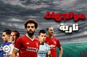 حظوظ الفرق الإنجليزية في التأهل لربع نهائي أبطال أوروبا