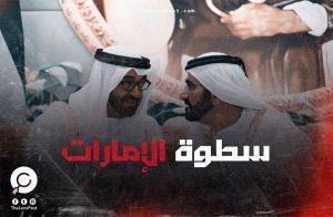 الإمارات مجددا.. ما علاقة أبو ظبي بخبر وكالة الأنباء السعودية المحذوف؟