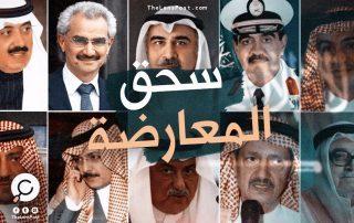 """انتفاضة حقوقية ضد قرارات """"بن سلمان"""" لسحق المعارضة"""