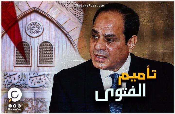 تأميم الفتاوى في مصر.. احتكار للدين أم تنظيم للفوضى؟!