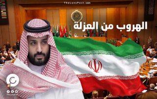 """باجتماع """"الخارجية العرب"""".. هل تتخلص السعودية من عُزْلتها لمواجهة إيران؟"""