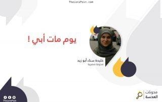 خليدة أبو زيد تكتب: يوم مات أبي!