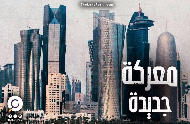 """هل تنتصر قطر على دول الحصار في ميدان """"التجارة الدولية""""؟"""
