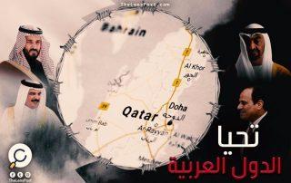 الدبلوماسية القطرية.. صوت العقل في مواجهة دول الحصار