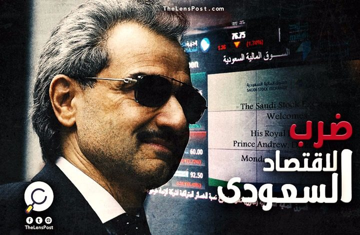 غموض مصير الوليد بن طلال يضرب الاقتصاد السعودي في مقتل