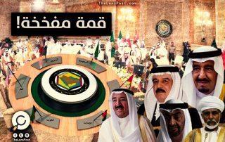 الكرة بملعبها.. هل تشارك دول الحصار في القمة الخليجية؟