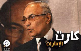 «زلزال أحمد شفيق».. ماذا حدث وماذا يمكن أن يحدث؟