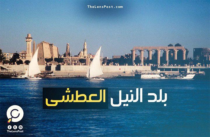 """""""بلد النيل العطشى"""".. أزمة سد النهضة تفضح تواطؤ النظام المصري"""