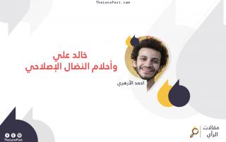 خالد-علي-وأحلام-النضال-الإصلاحي