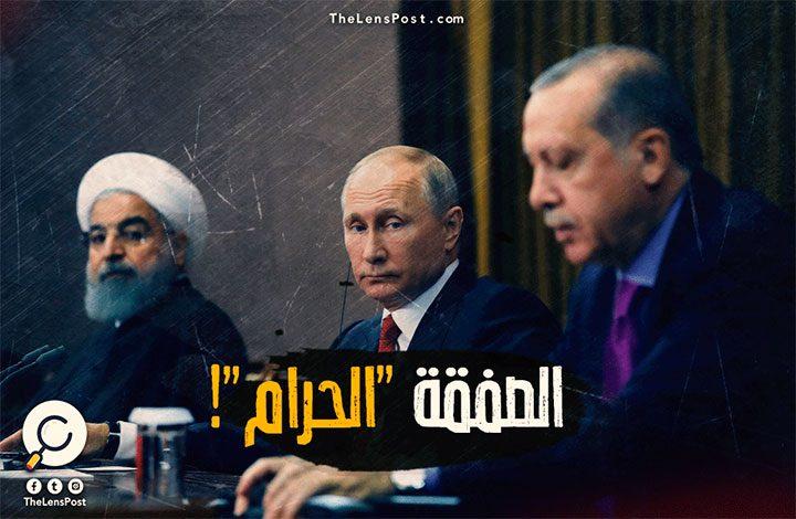 """هل ينجح ثلاثي """"سوتشي"""" في إخضاع المعارضة السورية؟"""