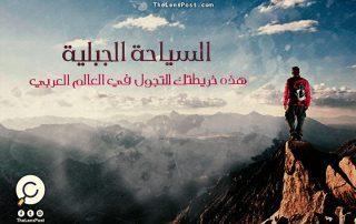 """لـ""""محبي السياحة الجبلية"""".. هذه خريطتك للتجول في العالم العربي"""