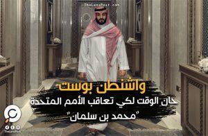 """""""واشنطن بوست"""": حان الوقت لكي تعاقب الأمم المتحدة """"محمد بن سلمان"""""""