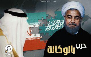 """السعودية و إيران.. صراع """"عابر للحدود"""" في 2017"""