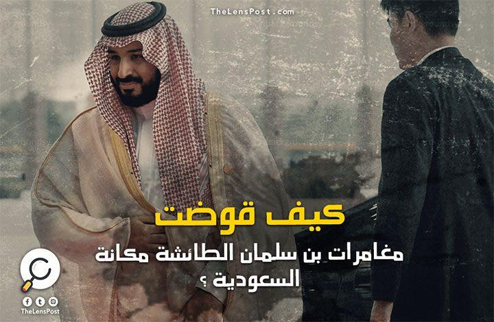 كيف قوضت مغامرات محمد بن سلمان الطائشة مكانة السعودية في العالم ؟