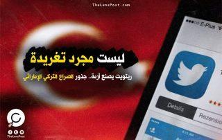 """""""ريتويت"""" يصنع أزمة.. جذور الصراع التركي الإماراتي"""
