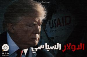 سلاح المساعدات.. سيف أمريكا المسلط على رقاب العالم