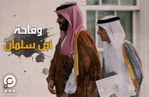 """السعودية تدافع عن """"ترامب"""" وتستعد للتطبيع رسميًّا.. هل أصبحت """"صفقة القرن"""" واقعًا؟"""